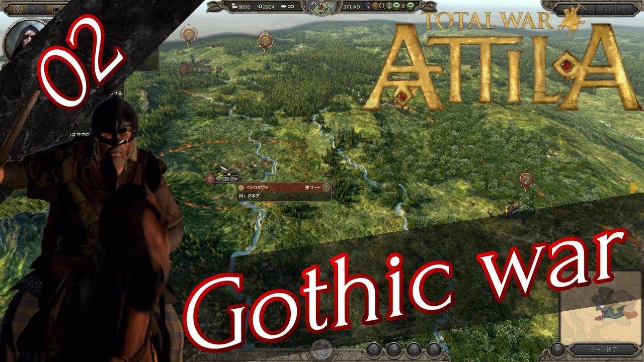 RTS】 #2 Total War: Attila ゴ...
