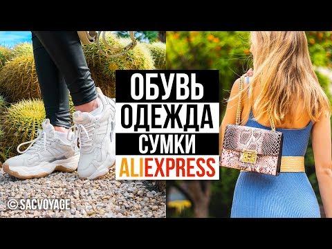 Много крутых заказов с Алиэкспресс : Одежда, Обувь, Сумки, Аксессуары | Aliexpress 2019 | SACVOYAGE