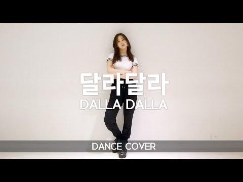 [수빈tv]-itzy---달라달라(dalla-dalla)-dance-cover-by-수빈
