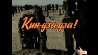 Избранные цитаты из гениального фильма Кин-Дза-Дза