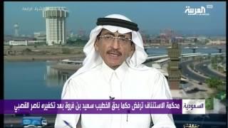 جدل في #السعودية حول تبرئة مكفّر #ناصر_القصبي