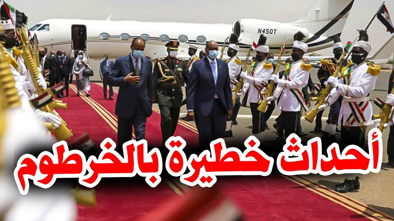 الخرطوم تشهد أحداثاً خطيرةً تهدد مستقبل القارة الإفريقية.. التفاصيل مهمة للجميع