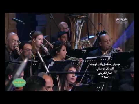 Raafat El Hagan series music- Composer Ammar Al Shuraie-Orchestra Maestro Nader Abbasi
