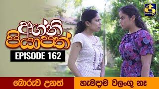 Agni Piyapath Episode 162 || අග්නි පියාපත්  ||  25th March 2021 Thumbnail