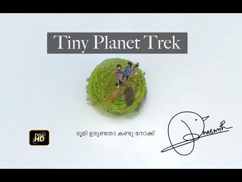 ഭൂമി ഉരുണ്ടതാ കണ്ടു നോക്ക്  -Tiny planet trek  shot with 360 camera