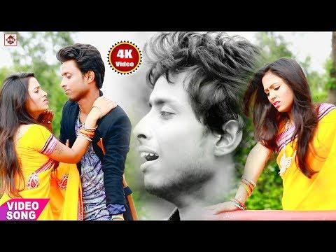 बन गईनी पागल रहत बानी जागल - Sanjay Premi - Ban Gaine Pagal - याद नाही हमार हो नया दर्द भरा विडियो