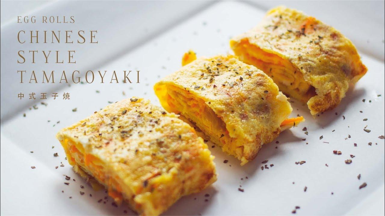 3 Ingredients - Chinese style Tamagoyaki Egg Rolls   简易煎蛋卷 (中式玉子焼) 
