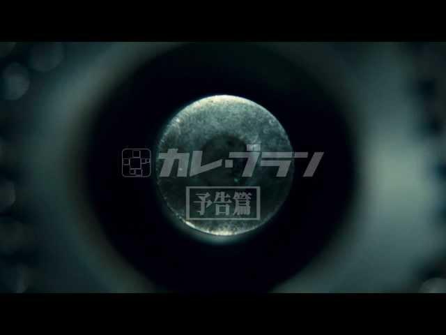 映画『カレ・ブラン』予告編