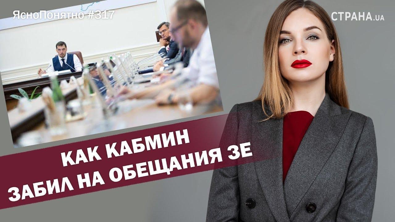 Как Кабмин забил на обещания Зе |#317 by Олеся Медведева