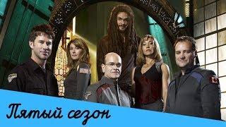 Сериал Звёздные врата: Атлантида - коротко о пятом сезоне