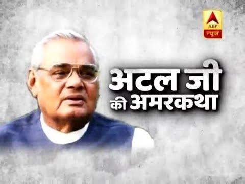 Atal Bihari Vajpayee Passes Away: Inspiring Life-Story Of The Legend | ABP News