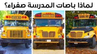لماذا باصات المدرسة صفراء؟