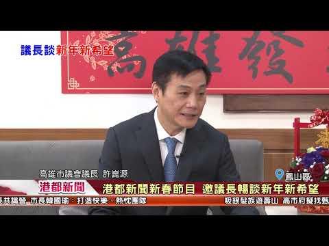 1080109【港都新聞】港都新聞新春節目 邀議長暢談新年新希望