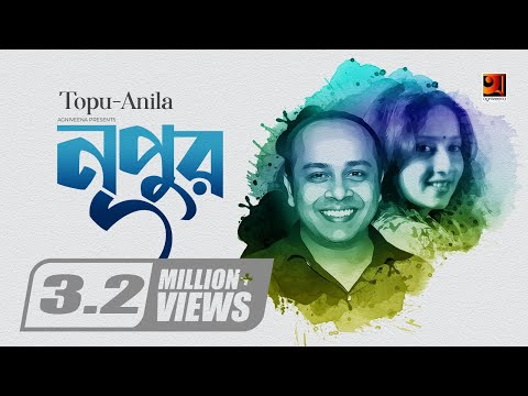 Nupur 2 | by Topu & Anila | Album Bondhu Bhabo Ki | Official Music Video