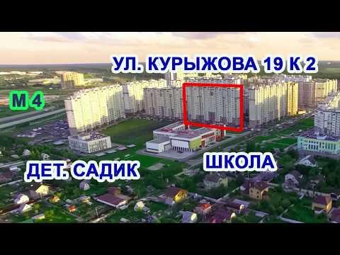 КУРЫЖОВА 19 2  ПРОДАЖА 2 Х КОМНАТНОЙ КВАРТИРЫ В НОВОЕ ДОМОДЕДОВО