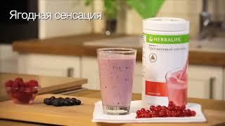 Как приготовить Здоровый завтрак от Гербалайф | гербалайф коктейли для похудения как приготовить