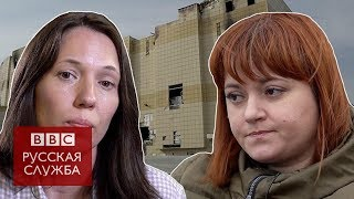 Месяц после пожара в Кемерове: истории людей, кото...