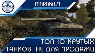 Топ 10 крутых танков которые стоит оставить в ангаре World of Tanks