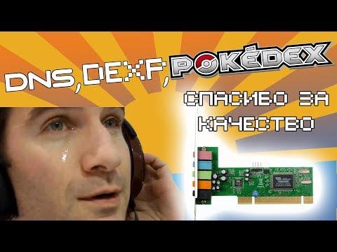 Фирмы ДНС, Декс и Покедекс - лучшие производители товара