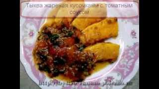 Тыква жареная ломтиками с пряным томатным соусом