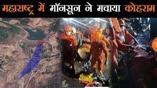 रत्नागिरी में डैम टूटने से कई लोग मरे, मुंबई में अभी और बारिश का बड़ा खतरा #MumbaiRain