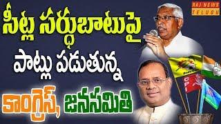 Suspense Continues in Seats Distribution between Congress and Telangana Jana Samiti