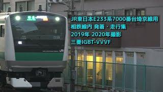 JR東日本E233系7000番台埼京線用 相鉄線内発着・走行集 JP JR SAIKYO LINE Series E233/音鉄 三菱IGBT-VVVF 相鉄・JR直通線