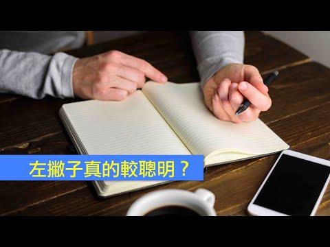 左撇子真的較聰明? (Ricky Chan's Brain-Based Education) - YouTube