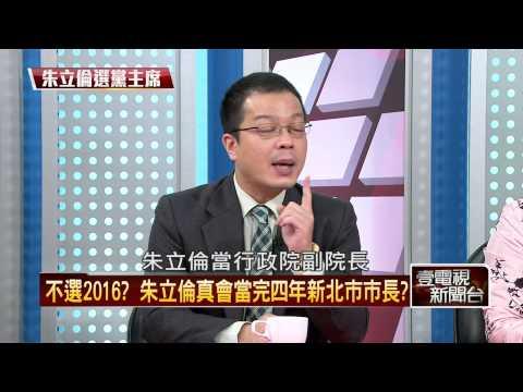 12/14/2014壹新聞《正晶限時批》P6 HD