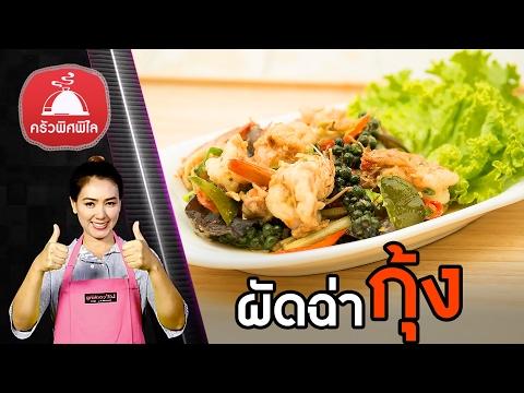 สอนทำอาหารไทย ผัดฉ่าทะเล ผัดฉ่ากุ้ง เมนูกุ้ง อาหารไทย รสชาติเผ็ดร้อน ทำอาหารง่ายๆ | ครัวพิศพิไล