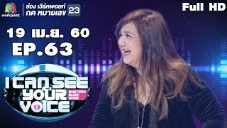 I Can See Your Voice -TH   Ep. 63   โบ สุนิตา   19 เม.ย. 60  Full HD