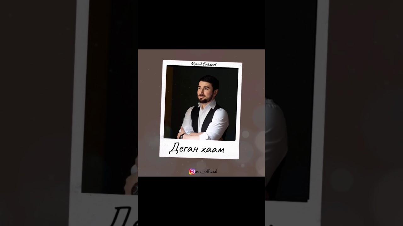 Мурад Байкаев - Деган хаам (Новинка 2020)