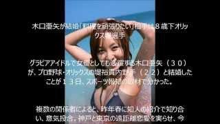 グラビアアイドルで女優としても活躍する木口亜矢(30)が、プロ野球...