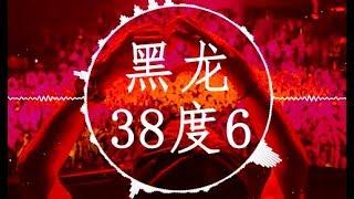 黑龍【38度6】慢摇 EDM Remix (第一次我見你情難開口,心跳在發抖)