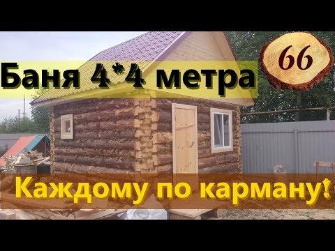 66. Небольшая #банька 4 на 4 метра #Среднеуральск