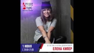 Елена Кипер на