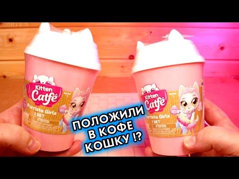 Кофе и Кошки Kitten Catfe ЕЩЕ аналог LOL сюрприз Котики в кофейных стаканах Китен Кафе