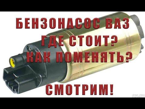 ЗАМЕНА БЕНЗОНАСОСА ВАЗ | РЕМОНТ ВАЗ 2114