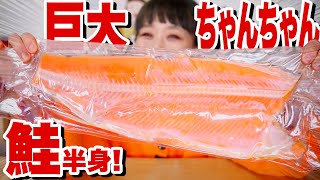 【大食い】ふわとろ!簡単!巨大鮭のちゃんちゃん焼き!ホットプレートで超簡単。べらぼうにおいしい。【ロシアン佐藤】【Russian Sato】