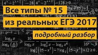 Решение всех типов задания 15 из реальных ЕГЭ по математике 2017. Профильный уровень.