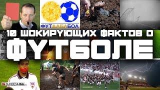видео Интересные факты из мира футбола