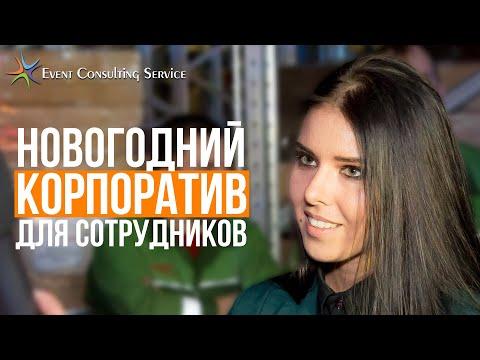 Корпоративный Новый год - 2014 Комус, РЦ Домодедово открытие | ECS