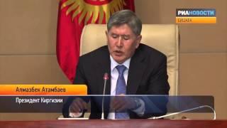 Президент Киргизии о Таможенном союзе и базе НАТО