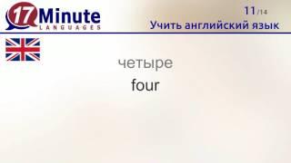 Учить английский язык (бесплатный видеоурок)
