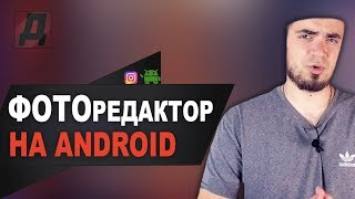 фоторедактор на АНДРОИД телефон/Адобе Фотошоп на АНДРОЙД/Adobe Photoshop для ANDROID