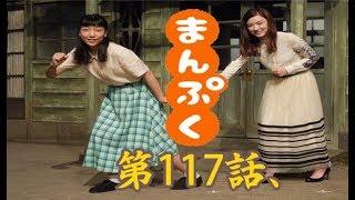 『まんぷく』第117話、「まんぷくラーメン」が国立栄養研究所のお墨付き...