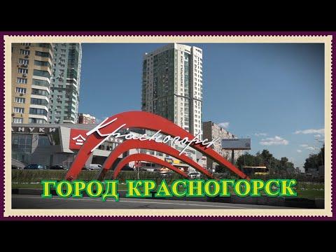 Путешествие в город Красногорск ( Московская область )