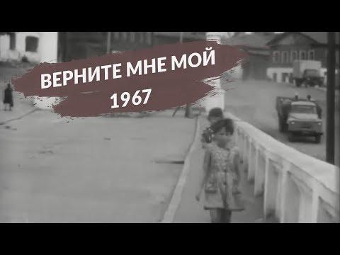 КАСИМОВ 1967 года   РАНЬШЕ БЫЛО ЛУЧШЕ