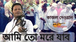 আমি তো মরে যাব কাজল দেওয়ান kajol dewan baul song amir to more jabo