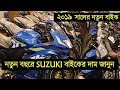 Suzuki Motorcycle Price In Bangladesh 2019 || Suzuki Bikes New Price In BD 2019 || Bike Price In BD